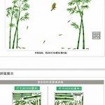 Autocollant créatif bambou amovibles chevet Salon Couloir Chambre Sticker décoratif mural (2pcs) de la marque NIKU-Home image 4 produit