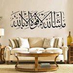 Autocollant mural amovible en vinyle - Motif citation islamique en calligraphie arabe - Zooarts 563 de la marque Zooarts image 3 produit