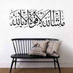 Autocollant mural amovible en vinyle - Motif citation islamique en calligraphie arabe - Zooarts 563 de la marque Zooarts image 4 produit