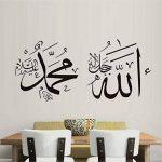 Mrhxly Main Islamique Écriture Calligraphie Art Wall Sticker Allah Et Muhammad Musulman Allah Bénissent Arabe Stickers Muraux Décoration De La Maison 93 * 43Cm de la marque mrhxly image 1 produit